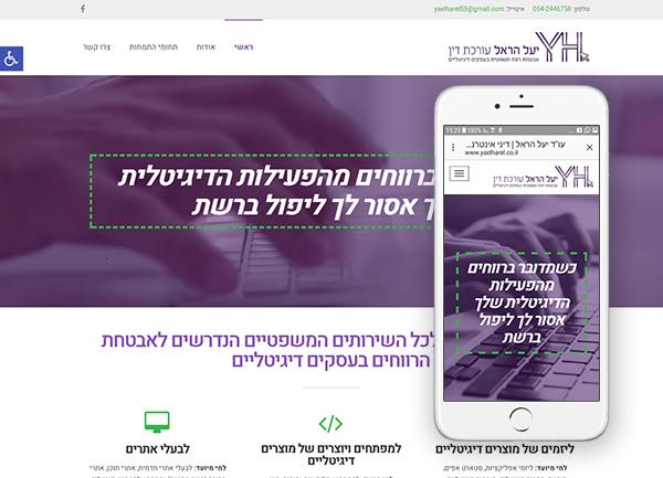 עיצוב ובניית אתר תדמית וורדפרס