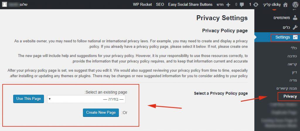 הגדרות מדיניות פרטיות במערכת וורדפרס