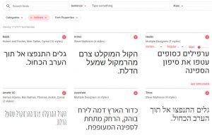 פונטים גוגל בעברית