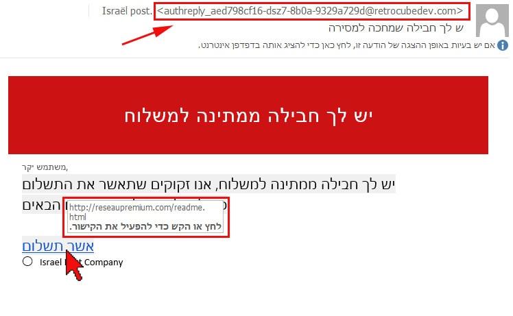 הודעת פישינג דואר ישראל