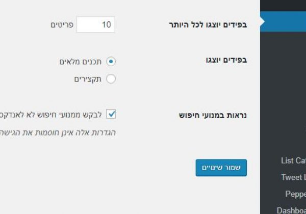 לבקש ממנועי חיפוש לא לאנדקס את האתר במערכת וורדפרס