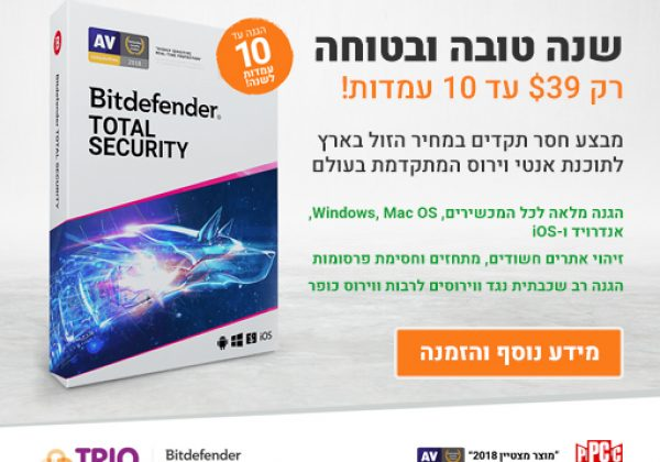 Bitdefender – תוכנת אנטי וירוס מהמתקדמות בעולם – עכשיו במבצע!