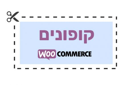 הוספת קופונים לחנות woocommerce