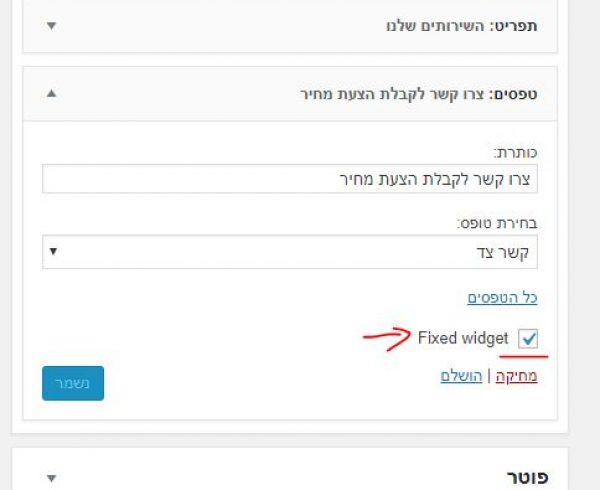תוסף ווידג'ט קבוע – Fixed Widget