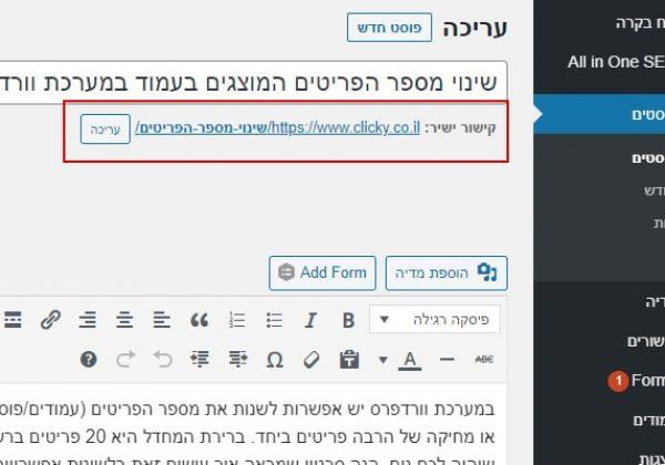 שינוי קישור url של עמוד או פוסט קיים בוורדפרס