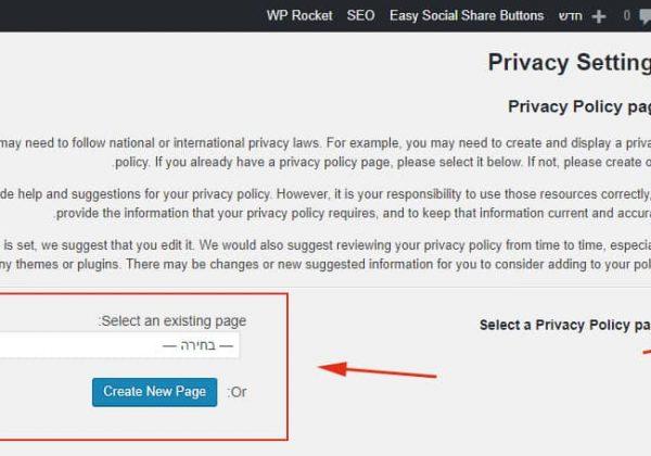 הגדרות עמוד מדיניות פרטיות / תקנון במערכת ואתר וורדפרס