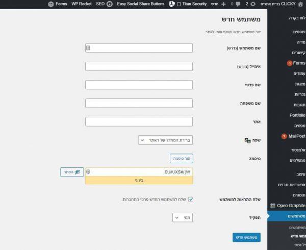 הוספת משתמש חדש במערכת וורדפרס