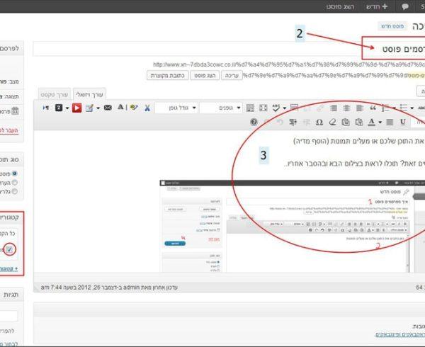 הדגמה אונליין למערכת ניהול וורדפרס